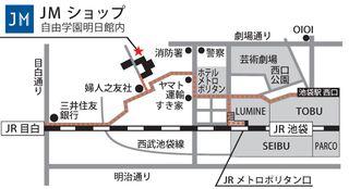 JMショップ周辺地図