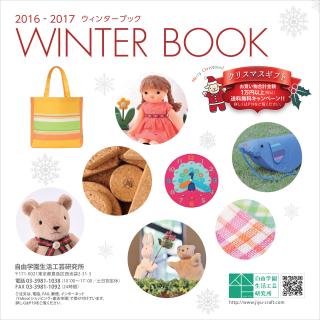 2016WINTERBOOK