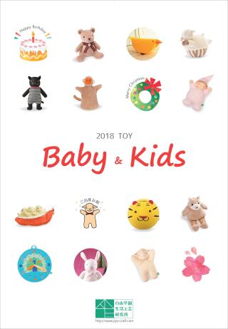 2018baby&kids_P1