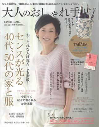『大人のおしゃれ手帖 9月号』(宝島社)61ページ