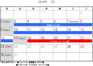 7月+-1
