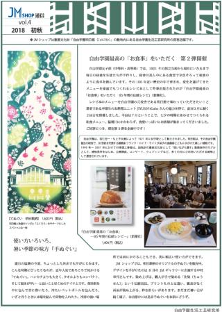 Jm通信vol4初秋-表