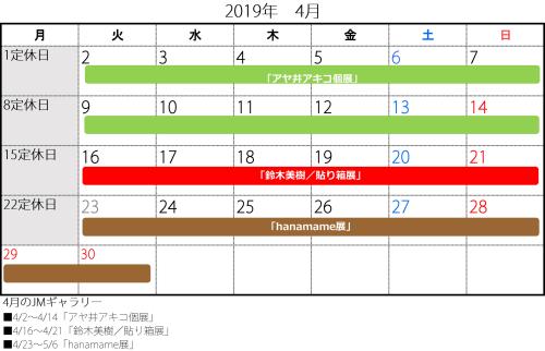4月2019-1